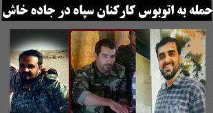 شهدای حمله تروریستی خاش + حمله به اتوبوس کارکنان سپاه