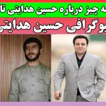 بیوگرافی حسین هدایتی سرمایه دار و خانواده اش + عکس شخصی و علت دستگیری
