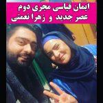 بیوگرافی ایمان قیاسی خواننده + اینستاگرام مجری دوم مسابقه عصر جدید