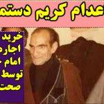 کریم دستمالچی کیست و شایعه خرید منزل و اجاره هواپیمای امام ره + علت اعدام