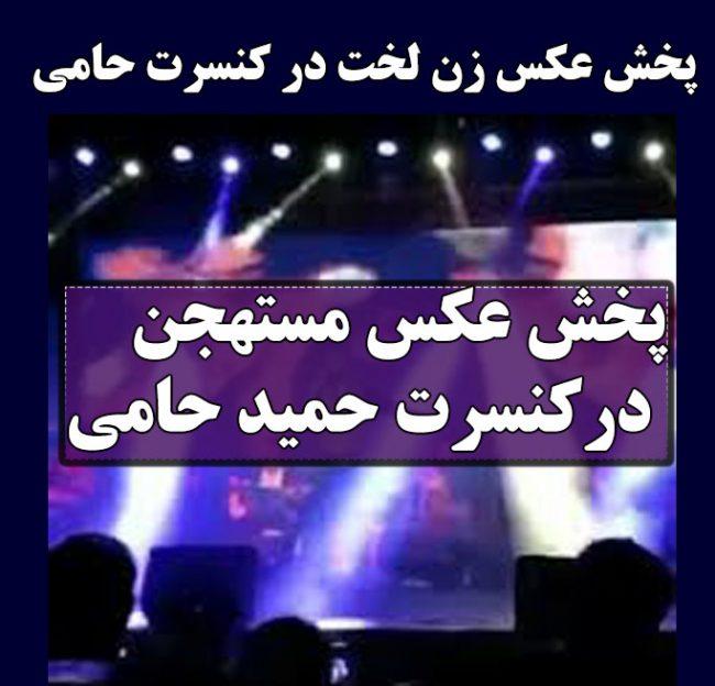 ممنوع الکاری حمید حامی + پخش عکس مستهجن در کنسرت حمید حامی