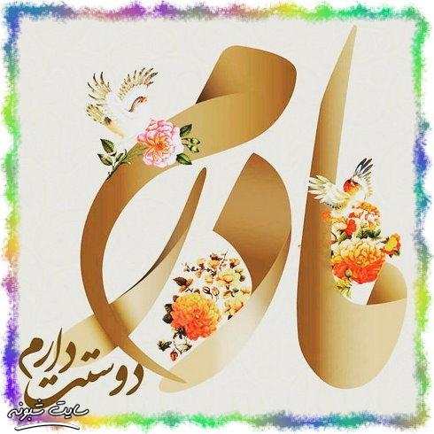 عکس پروفایل روز مادر مبارک + استوری تبریک روز زن با عکس نوشته