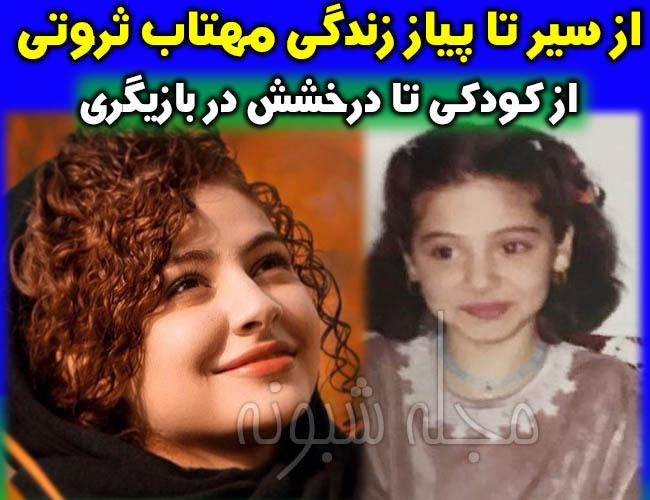 مهتاب ثروتی بازیگر | بیوگرافی مهتاب ثروتی و عکس کودکی اش