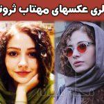 مهتاب ثروتی بازیگر   بیوگرافی مهتاب ثروتی و همسرش + ازدواج و عکس