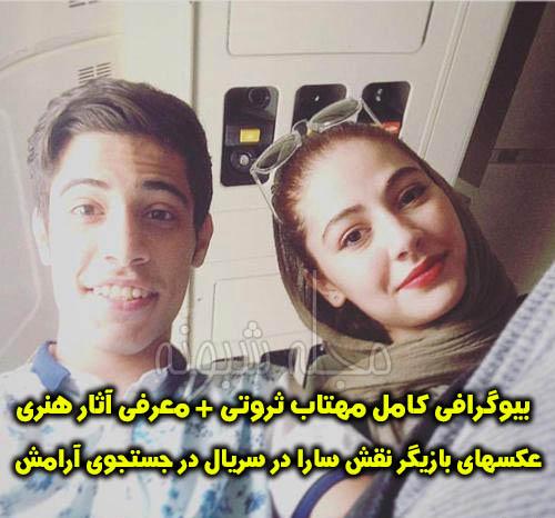 مهتاب ثروتی بازیگر | بیوگرافی مهتاب ثروتی و همسرش + ازدواج و عکس