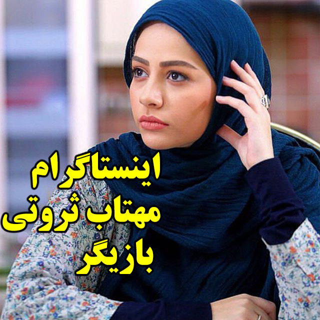 اینستاگرام مهتاب ثروتی بازیگر سریال سرباز