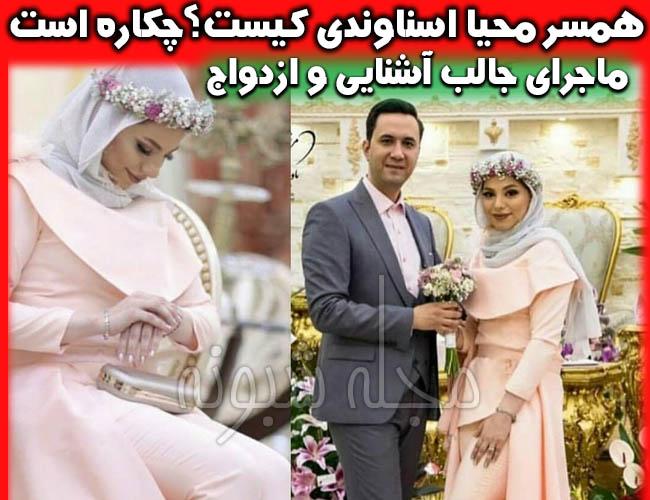محیا اسناوندی و همسرش | بیوگرافی محيا اسناوندي و همسرش مجتبي کشاورز