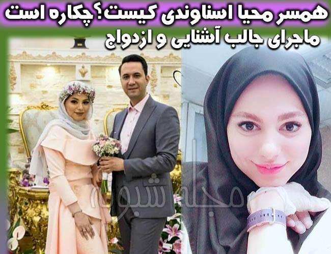 محیا اسناوندی و همسرش | بیوگرافی محیا اسناوندی و همسرش مجتبی کشاورز