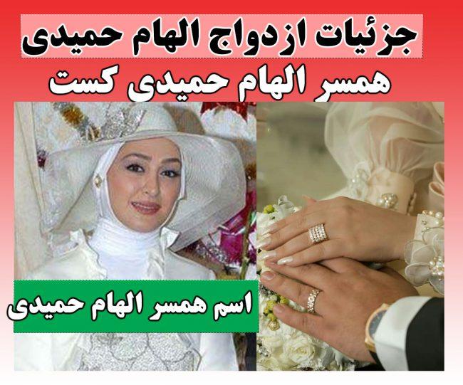 ازدواج الهام حمیدی و عکس همسر و ازدواج الهام حمیدی + عکس دونفره