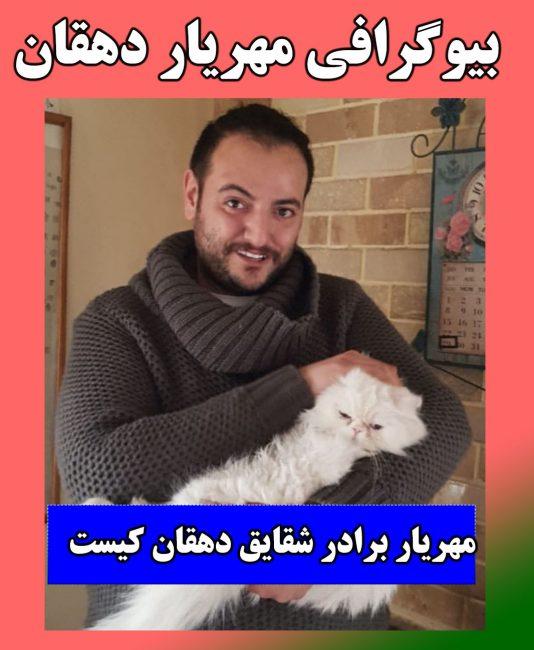 مهریار برادر شقایق دهقان + فیلم حیوان آزاری برادر شقایق دهقان