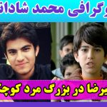 بیوگرافی محمد شادانی بازیگر و مجری و همسرش + اینستاگرام محمد شادانی