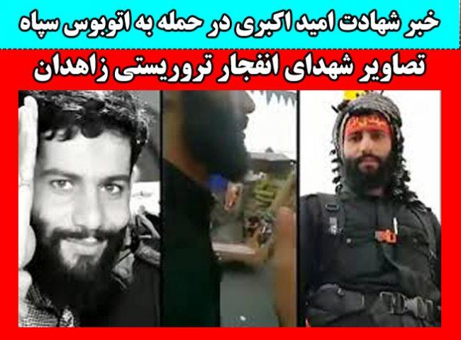 بیوگرافی شهید امید اکبری و عکس های شهید امید اکبری