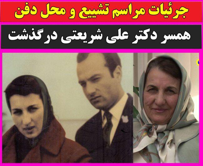 بیوگرافی پوران شریعت رضوی همسر دکتر شریعتی + درگذشت همسر شریعتی