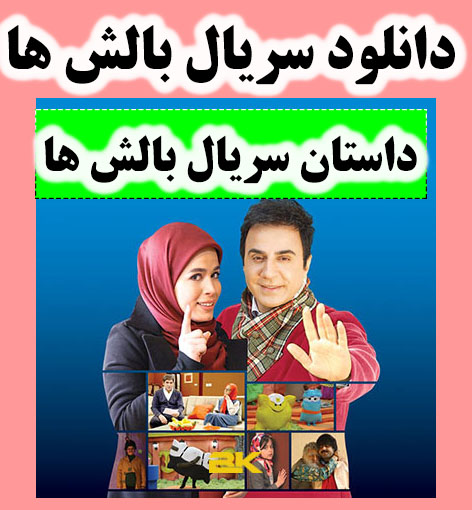 سریال بالش ها با بازی عمو پورنگ در عید 98 + داستان کامل و بازیگران سریال