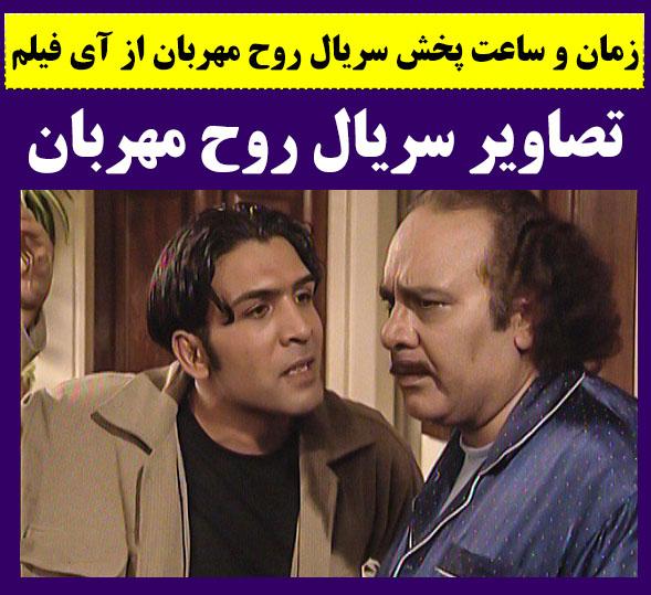 بازیگران سریال روح مهربان + تصاویر جدید بازیگران و خلاصه داستان سریال روح مهربان