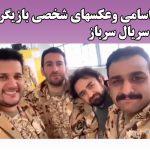 اسامی بازیگران سریال سرباز + داستان سریال هشتگ #سرباز