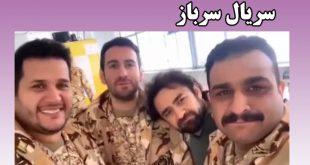 بازیگران سریال سرباز + داستان کامل و تصاویر سریال سرباز