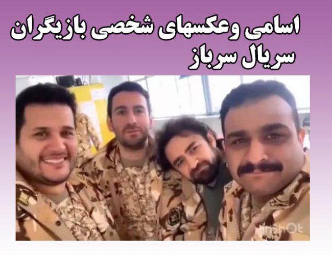 اسامی بازیگران سریال سرباز + داستان سریال #سرباز