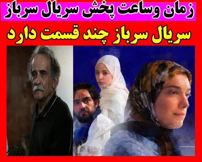 بازیگران سریال سرباز + داستان کامل و تصاویر سریال #سرباز