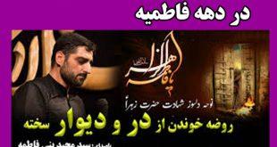 شهادت حضرت زهرا مجید بنی فاطمه + دانلود مداحی ایام فاطمیه جدید