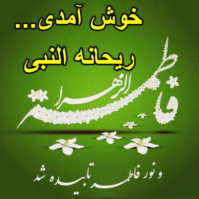 ولادت حضرت زهرا + عکس نوشته و متن تبریک ولادت حضرت فاطمه