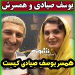 بیوگرافی یوسف صیادی بازیگر و همسرش مریم فلاح + عکس همسر و فرزندان