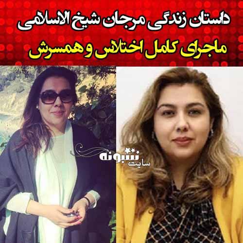 بیوگرافی مرجان شیخ الاسلامی آل آقا متهم پرونده پتروشیمی و همسرش