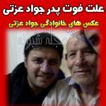 پدر جواد عزتی درگذشت + عکس جواد عزتی و پدرش بازیگر