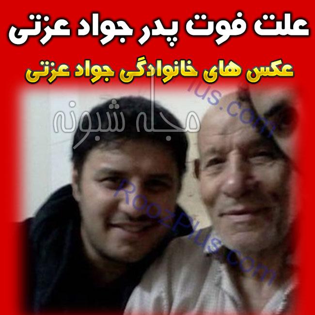 پدر جواد عزتی درگذشت + عکس جواد عزتي و پدرش بازیگر