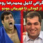 بیوگرافی محمدرضا رودکی جودوکار و همسرش +افتخارات محمدرضا رودكي