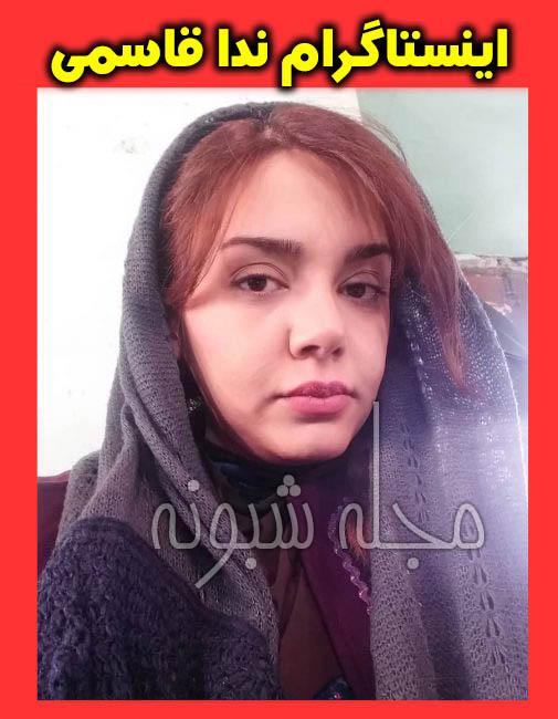 بیوگرافی ندا قاسمی بازیگر سریال نون خ + عکس شخصی و آدرس اینستاگرام