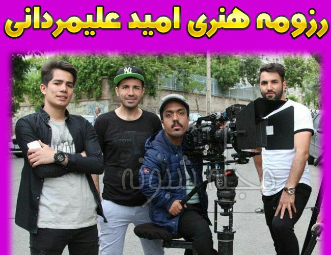 امید علیمردانی بازیگر | بیوگرافی و درگذشت اميد عليمرداني