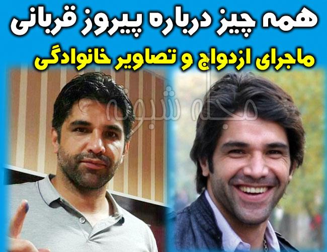 بیوگرافی پیروز قربانی فوتبالیست و همسرش +عکس های پيروز قرباني