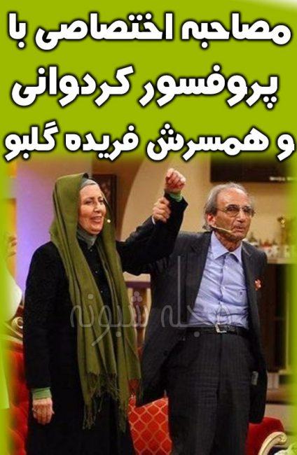 بیوگرافی پروفسور پرویز کردوانی و همسرش فریده گلبو (پدر جغرافیای ایران)