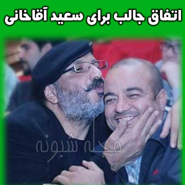 بیوگرافی سعید آقاخانی +تصاویر سعيد آقاخاني