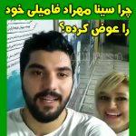 علت تغییر نام خانوادگی و فامیلی سینا مهراد + دلیل عوض کردن فامیلی