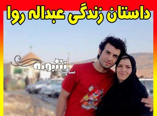 بیوگرافی عبدالله روا مجری و مادرش +اینستاگرام و مادر عبدالله روا