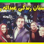 بیوگرافی عبدالله روا مجری و همسرش +اینستاگرام و عکس های جدید