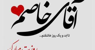عکس پروفایل آقامون روزت مبارک +عکس نوشته مرد من روزت مبارک