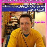 بیوگرافی علی پهلوان آهنگساز و خواننده + آهنگها و فینالیست مسابقه آهنگسازی