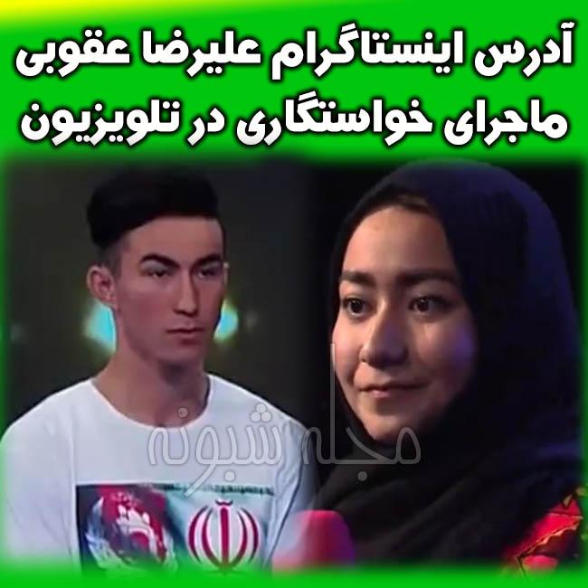 بیوگرافی و اینستاگرام علیرضا یعقوبی شرکت کننده افغانی برنامه عصر جدید
