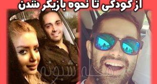 بیوگرافی اشکان اشتیاق و همسرش + عکس های شخصی اشکان اشتیاق