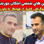 بیوگرافی اشکان خورشیدی داور فوتبال + اینستاگرام اشكان خورشيدي