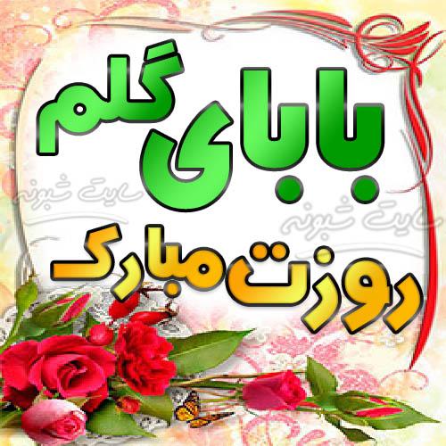 پروفایل روزت مبارک پدرم و عکس نوشته بابا جونم روزت مبارک