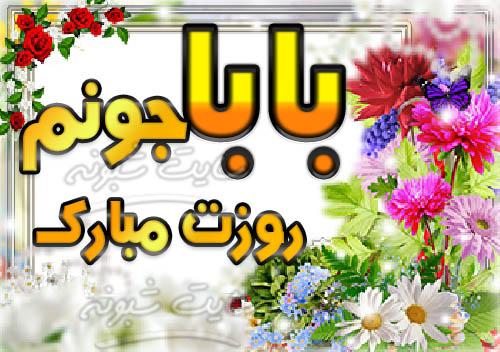 پروفایل پدرم روزت مبارک و عکس نوشته بابا جونم روزت مبارک