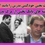 بیوگرافی بابک تختی و همسرش منیر روانی پور + تصاویر و علت خودکشی تختی