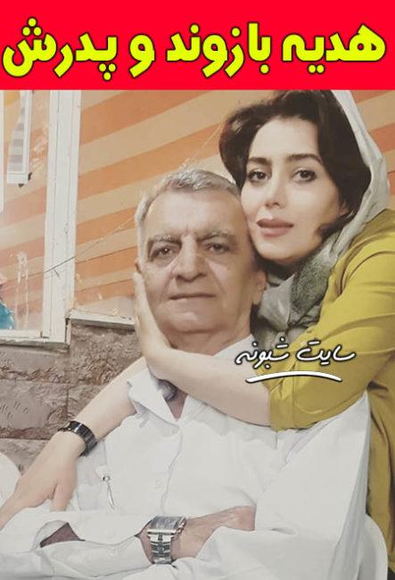 بیوگرافی هدیه بازوند و پدرش بازیگر نقش روژان در سریال نون خ