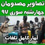 قربانیان و مصدومان چهارشنبه سوری 97 +تصاویر دلخراش مجروحان