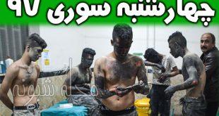 مصدومان چهارشنبه سوری 97 +تصاویر دلخراش تلفات و مجروحان