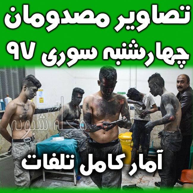 مصدومان چهارشنبه سوری 97 +تصاویر دلخراش تلفات و قربانیان